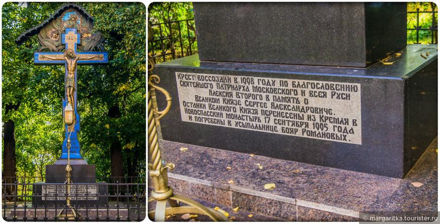 Останки Сергея Александровича были торжественно, с отданием воинских почестей перенесены в Новоспасский монастырь в 1995 г. из Кремля.