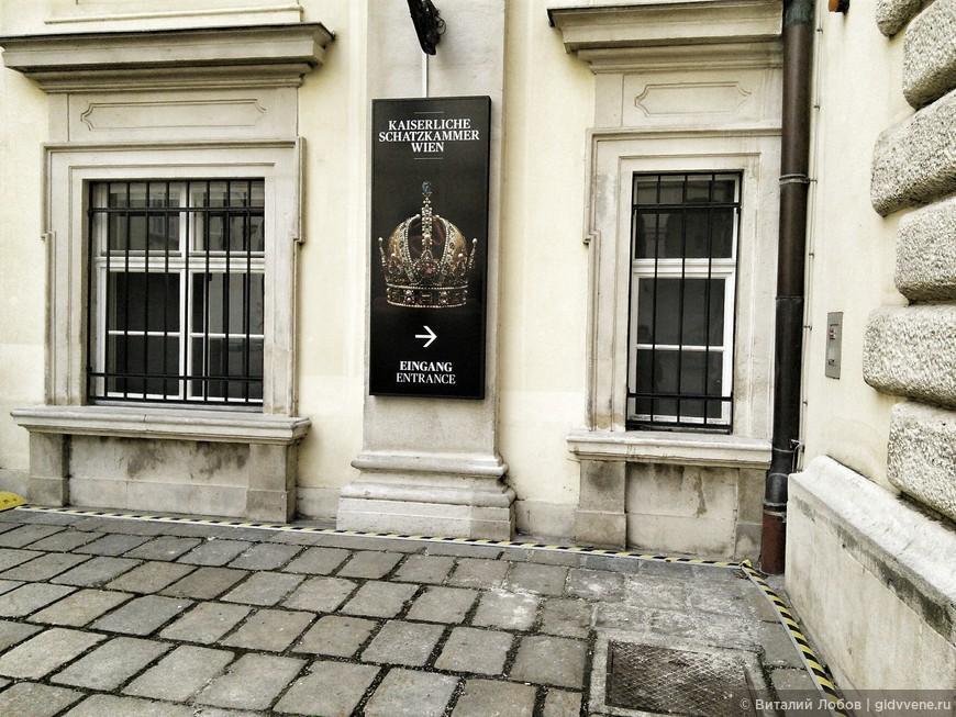 Вход в Сокровищницу находится в самой старой части дворца Хофбург - зимней резиденции Императорской династии Габсбургов