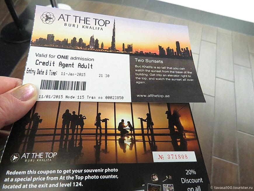На 124 этаже небоскреба Бурж Халифа находится смотровая площадка At the Top. Билет на нее стоит 100 дирхам ($27), но за ним выстраиваются огромные очереди. Экспресс-билет, позволяющий пройти на площадку без очереди, стоит 400 дирхам ($108).