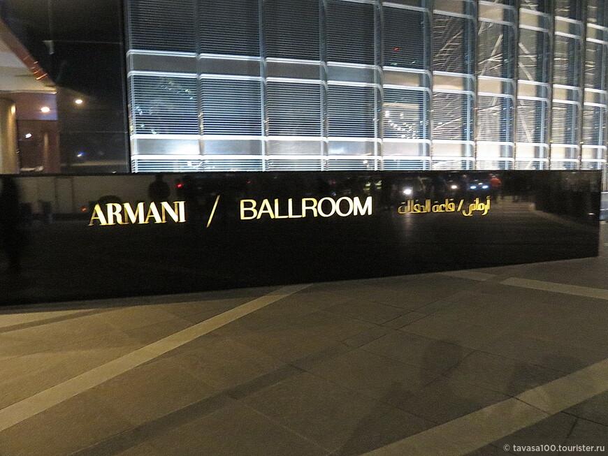 Внутри комплекса размещены отель, квартиры, офисы и торговые центры. Здание имеет 3 отдельных входа: вход в отель, вход в апартаменты и вход в офисные помещения. Отель Armani и офисы фирмы занимают этажи с 1 по 39 (за исключением 17 и 18 этажей, это технические этажи). Дизайн отеля разработал Джорджо Армани.  В ресторане Армани мы изволили ужинать.