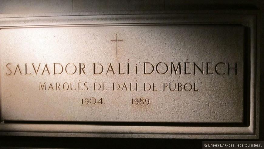 Сальвадор Дали похоронен в своём театре-музее в темной комнате под куполом