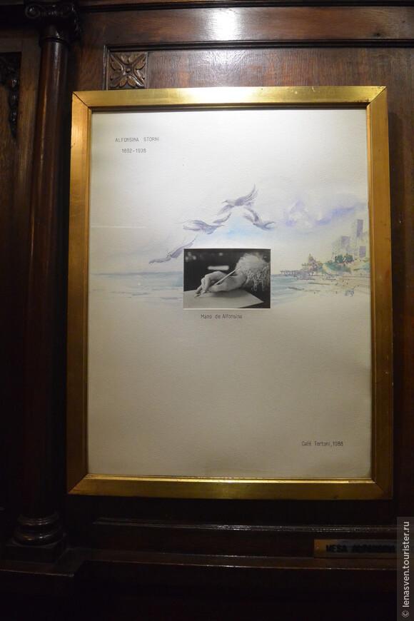 В память об аргентинской поэтессе Альфонсине Сторни. Она покончила жизнь самоубийством, медленно и глубже входя в море..