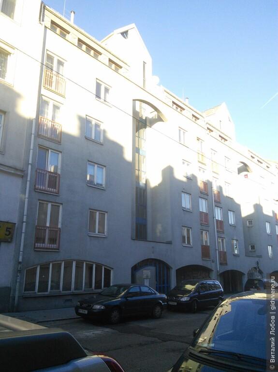 Правительство Вены предлагает квартиры с невысокой арендой, которая доступна всем. Дома - обычные, квартиры - приличные.