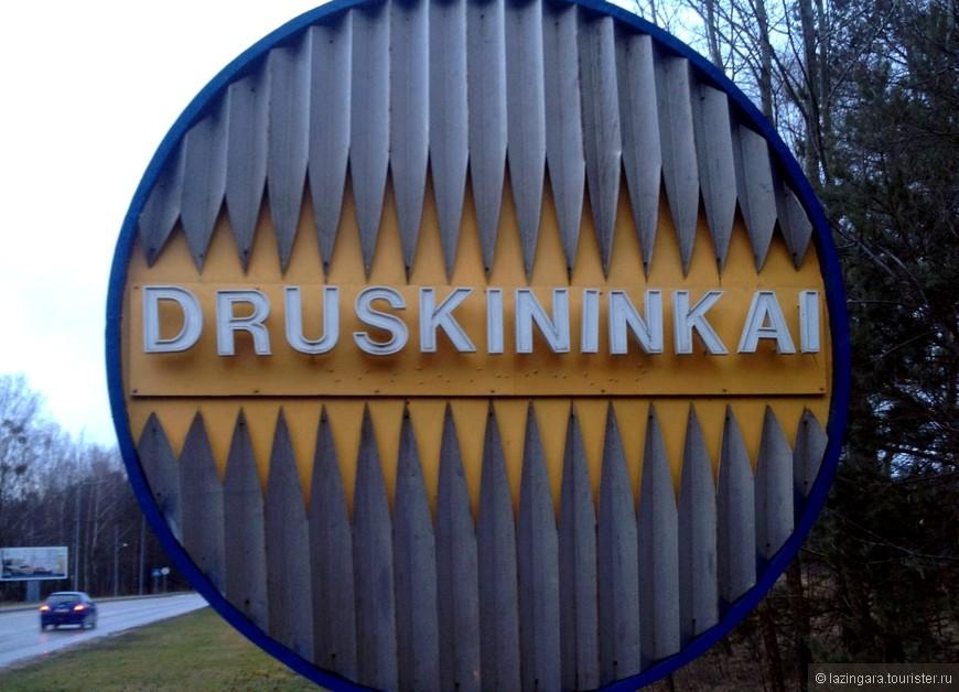 Друскининкай - это старейший и самый большой курорт Литвы, известный своими минеральными источниками, целебными грязями, чистым воздухом и природой. Это очень дорогой и известный курорт в Прибалтике. Здесь есть отменный аквапарк, хорошая инфраструктура и неплохие отели
