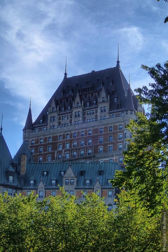 Замок Фронтенак. Самый дорогой отель Квебека.