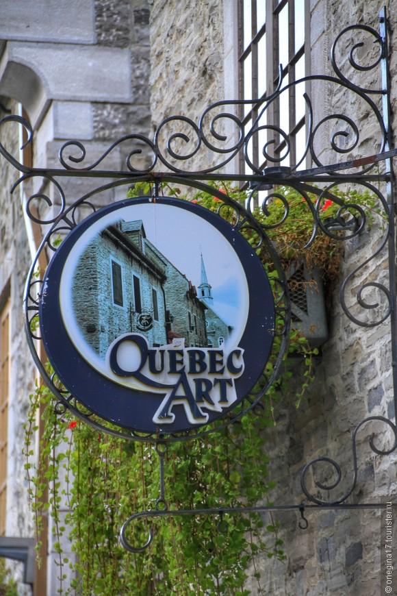 Вывески Квебека - отдельная история, не лишенная прелести и очарования старины.
