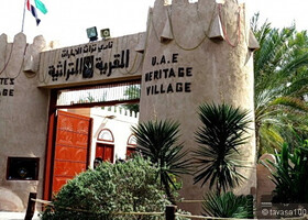 Деревня наследия в Абу-Даби