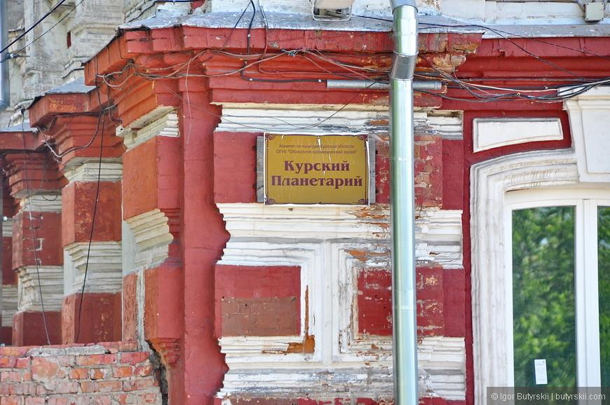 12. Здание курского планетария в ужасном состоянии.