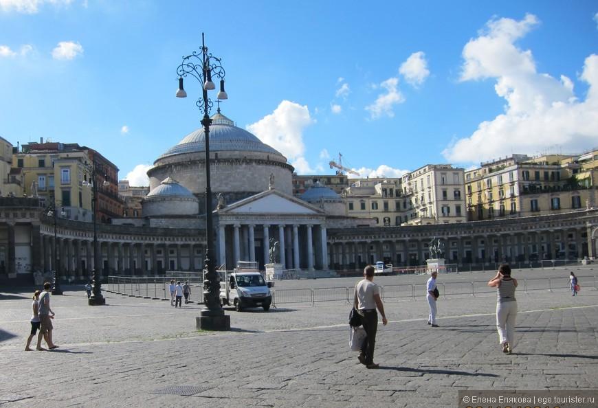 Площадь Плебисцита (итал. Piazza del Plebiscito) — самая большая площадь в Неаполе, сердце города. На снимке - Базилика Святого Франциска из Паолы (Basilica di San Francesco di Paola), кот. находится напротив Королевского дворца.