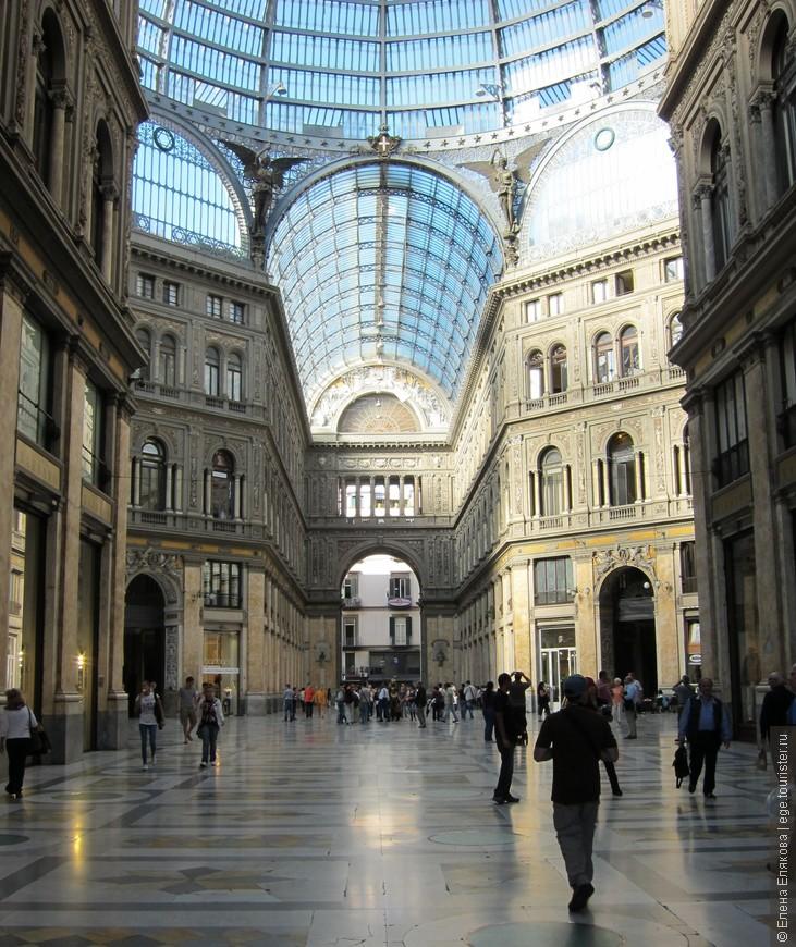 Галерея Умберто (построена в 1890 г.) - огромный крытый торговый комплекс в Неаполе, свое название она получила в честь Гумберта, второго короля Италии.