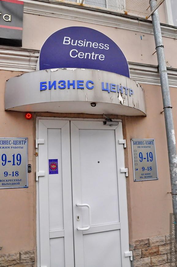 28. Бизнес центр в самом центре Казани.