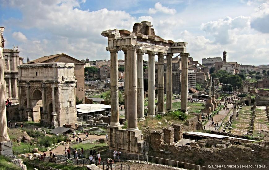 Римский Форум (лат. Forum Romanum, примерно 7 век до н.э.) — площадь в центре Древнего Рима вместе с прилегающими зданиями. Первоначально на нём размещался рынок, позже он включил в себя комиций (место народных собраний), курию (место заседаний Сената) и приобрел также политические функции. на переднем плане остатки храма Сатурна (Tempio di Saturno, V век до н.э.). Восемь грандиозных колонн возвышаются на каменном подиуме 40-метровой длины.