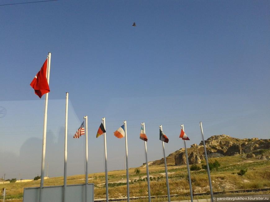 Флаги возле отеля, в котором мы остановились.