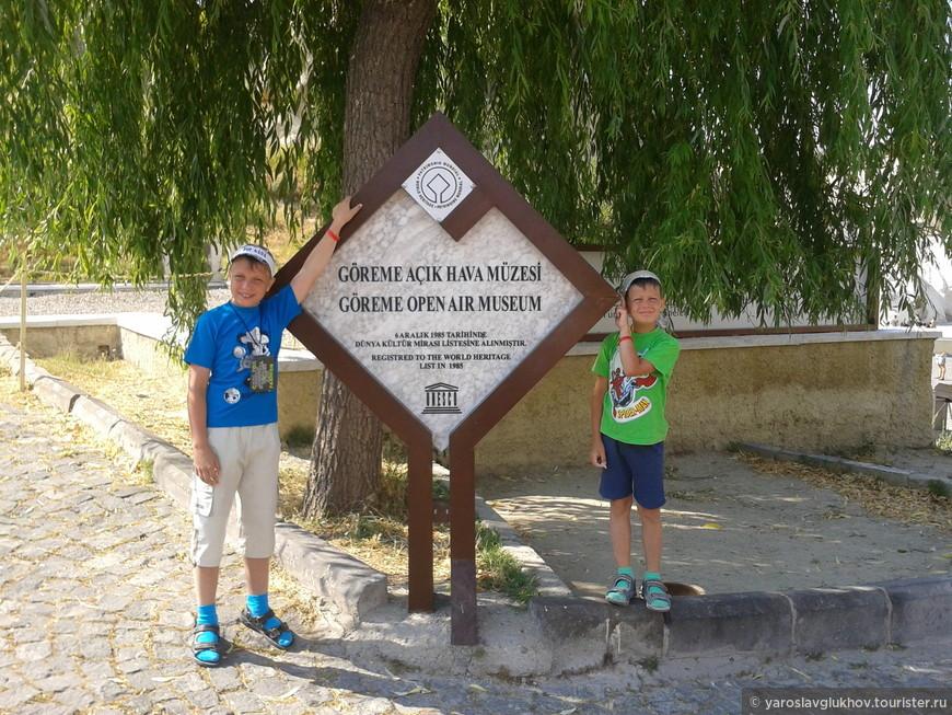 Вход в Национальный парк Гёреме.