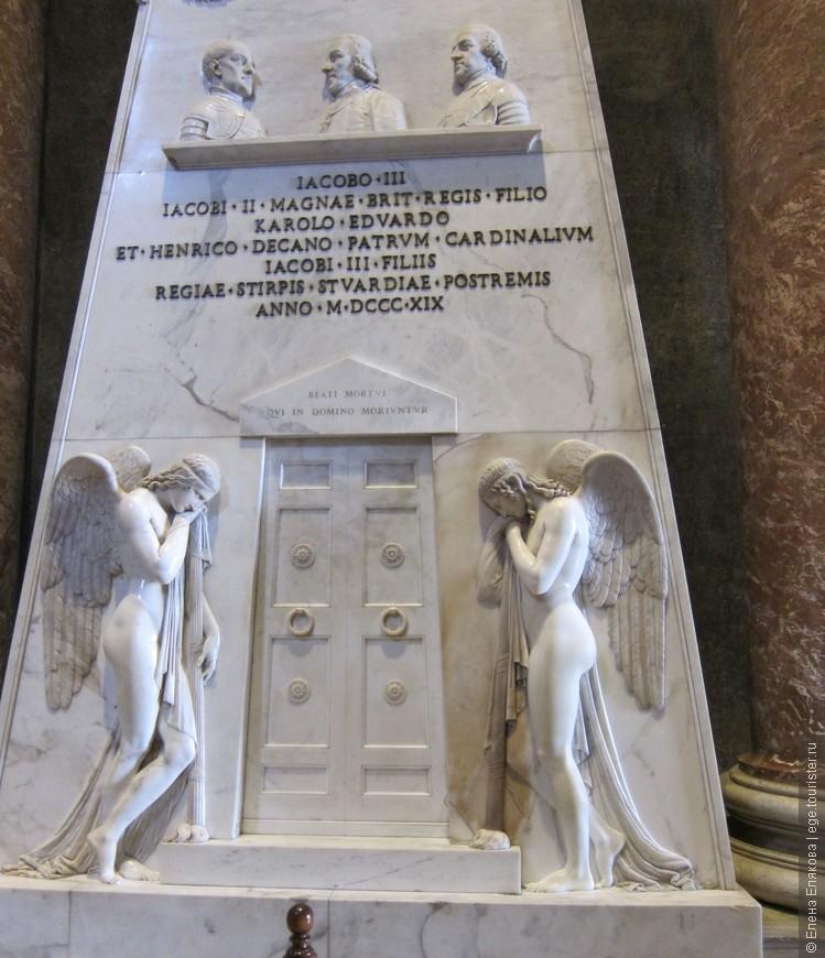 Памятник последним Стюартам знаменитого скульптура Кановы — это надгробие последних представителей шотландской королевской семьи Стюарт.