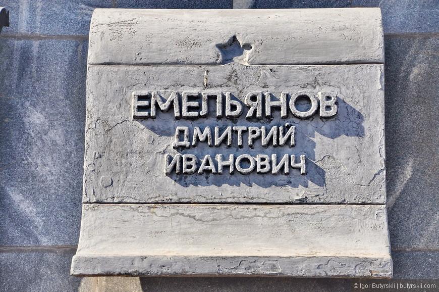 27. Емельянов Дмитрий Иванович.