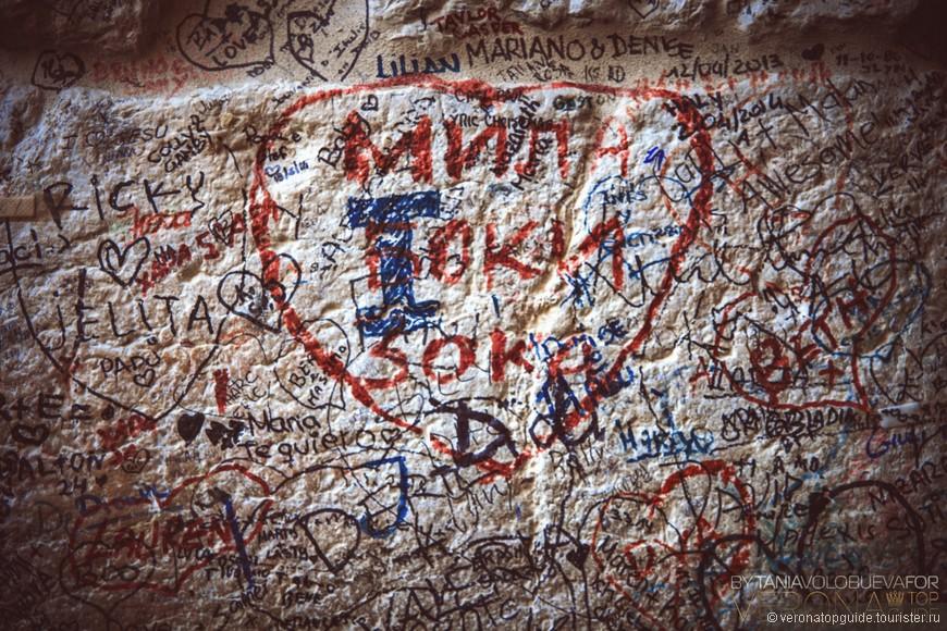 Стена любви в доме Джульетты.