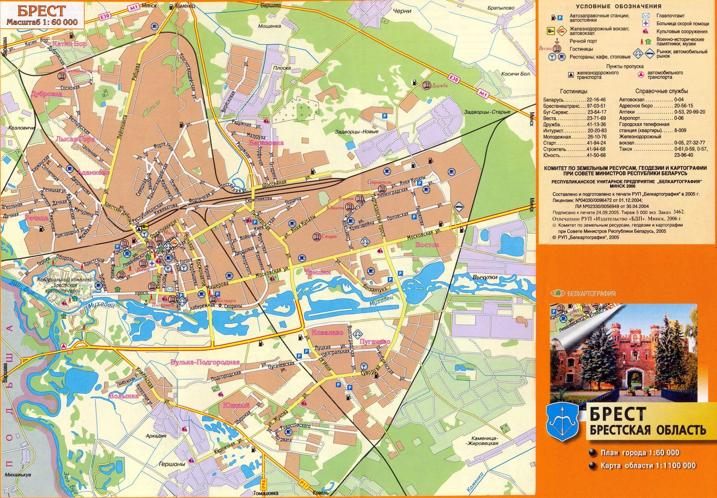 Карта Бреста на русском языке — Туристер.Ру 73a640717e2