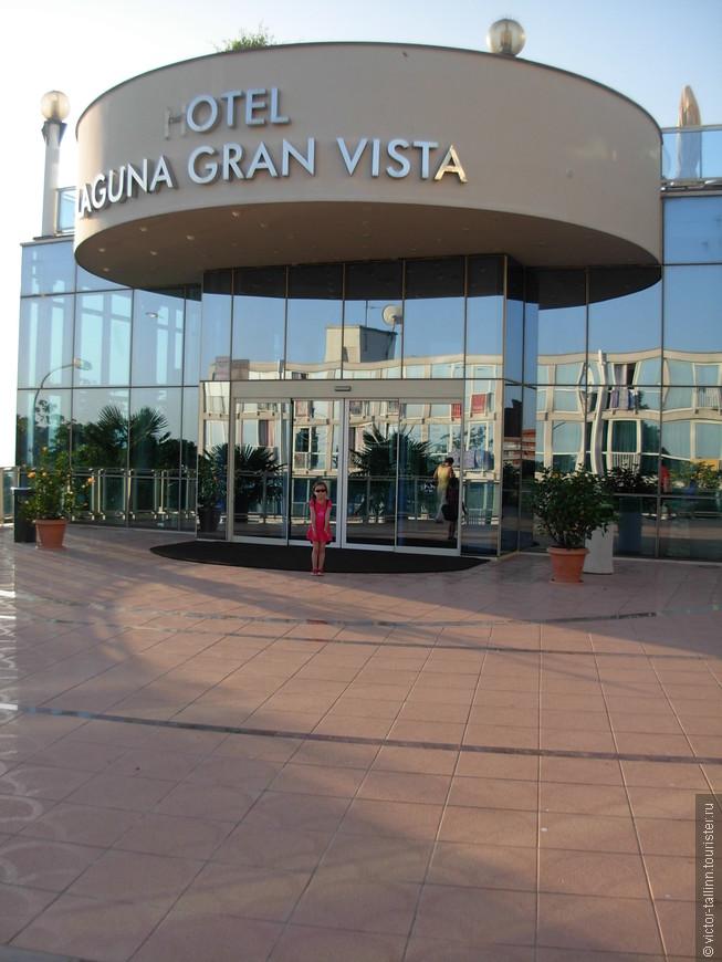 Отель Laguna Gran Vista в местечке Зеленая Лагуна (5 км от города Пореч), в котором понравилось абсолютно все. Приятной неожиданностью стало умение персонала на ресепшене довольно сносно изъясняться по-русски. Вообще, несмотря на мнение, что хорваты русских недолюбливают из-за нашей традиционной дружбы с сербами, на себе этого ни разу не почувствовали. Хотя бизнес он, конечно, сам по себе и неизвестно, что у некоторых людей на самом деле на душе...