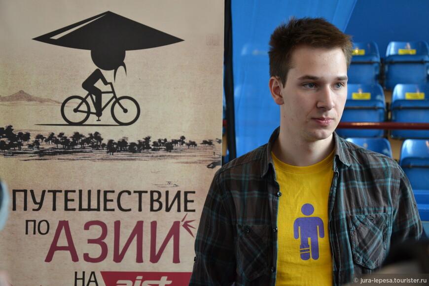 Вот один из популярных минских путешественников решил продемонстрировать свой новый тур в Азию на велосипеде АИСТ.Совместный труд и молодежи и ветеранов рынка.