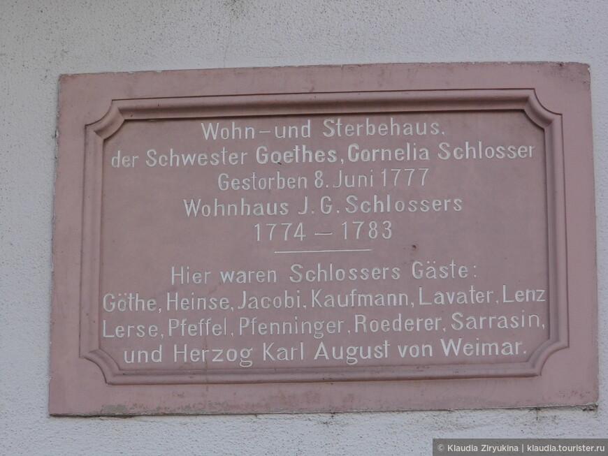 Помимо Гете, бывали еще известные личности, в их числе Лафатер - основатель физиогномики.