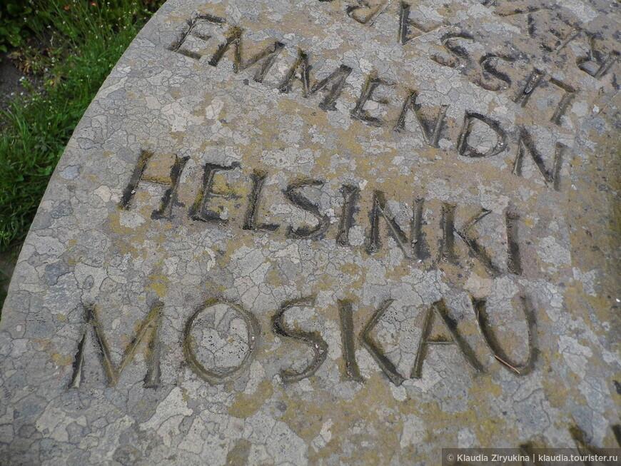 Между Москвой и Эммендингом только Хельсинки!