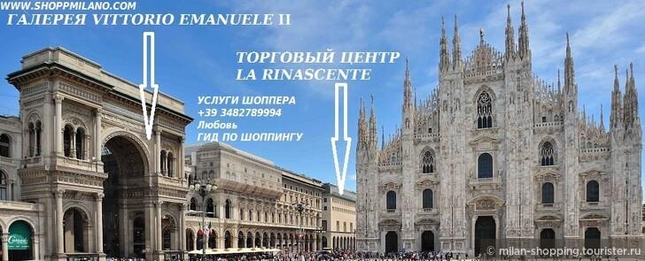 Самый большой торговый центр в Милане на площади Дуомо