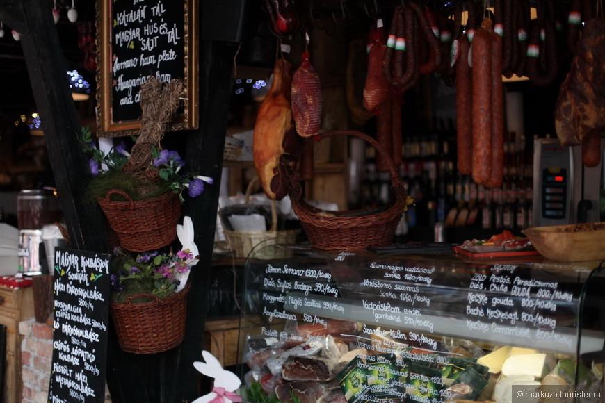 Мы тоже устали после дороги, и гулять по городу продолжили уже утром. Все готовятся к Пасхе. Пасхальные рынки уже открыты на площадях. Тут тоже гастрономические вкусности на каждом углу. Например знамениты венгерские колбасы.