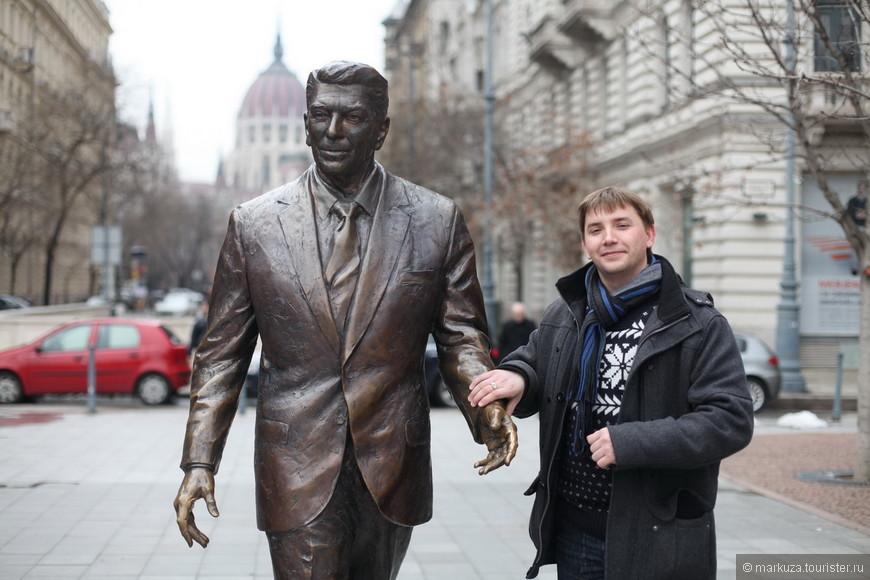 Рядом с советским мемориалом Рональд Рейган прогуливается по скверу …В Будапеште много памятников, с которыми можно сфотографироваться. Чем мои друзья и заняты)