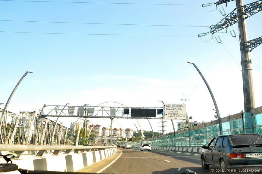 04. Новые шумоизолированные шоссе на эстакадах «прошили» город насквозь и вот ты уже едешь в сторону Адлера.