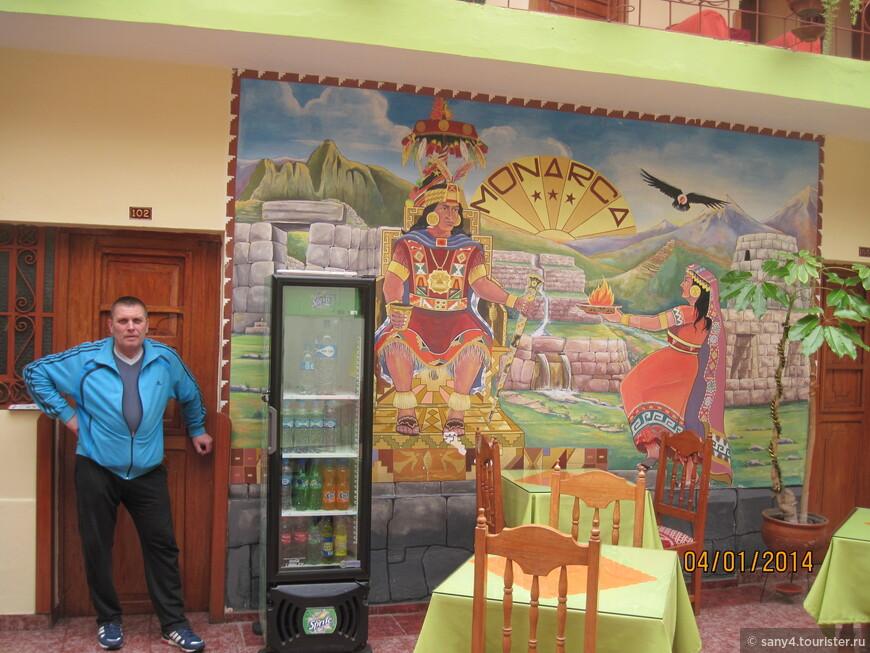 """Хостел """"Монарка"""". Фрески на стенах напоминают, где мы находимся - горы, кондоры, инки..."""