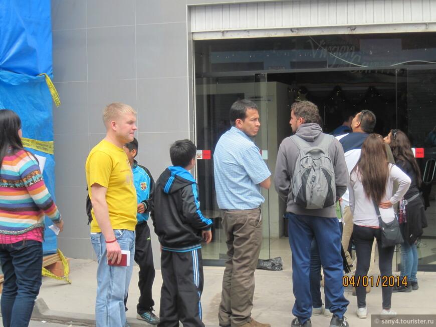 Очередь в Министерство культуры из желающих посетить Мачу Пикчу. Лимит на посещение - 2500 человек в день. И 400 человек из них - с восхождением на Вайна Пикчу.