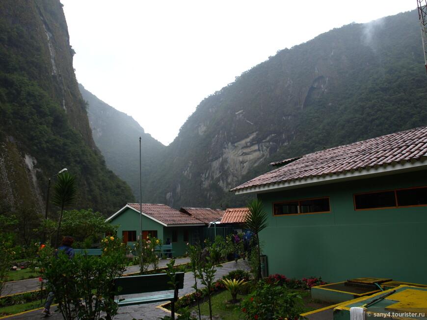 Городок Аккуас Кальентес (ныне - Мачу Пикчу) расположился в узком ущелье. Отсюда только одна дорога - наверх, к Мачу Пикчу.