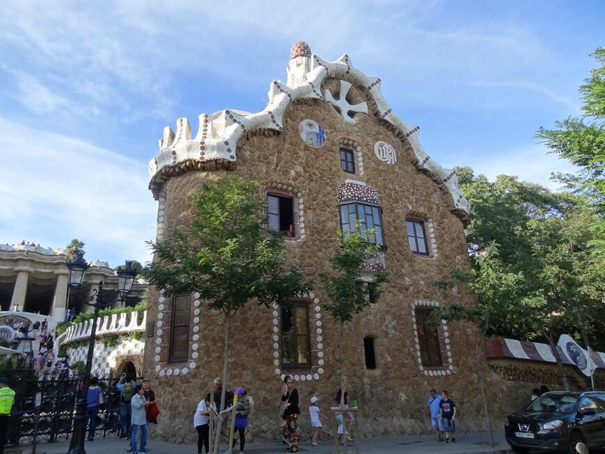 Сторожка у входа в парк Гуэля. Парк Гуэль- одно из великих творений архитектора  Антонио Гауди, друга Гуэля.