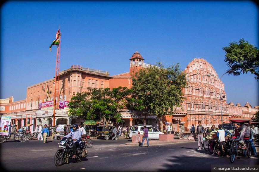 Одна из основных визитных карточек Джайпура - пятиярусная гаремная часть Хава Махал -  Дворец ветров