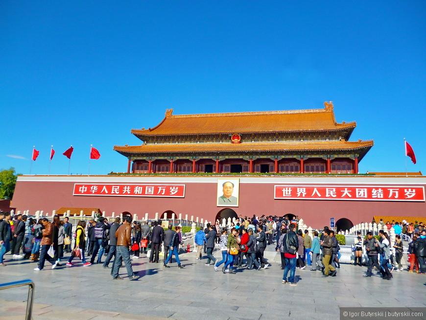 11. Главная площадь Пекина – Тяньаньмэнь. Один из входов в Запретный город как раз с нее. С нее же набираются и отправляются туристические автобусы (и машины) на Китайскую стену.