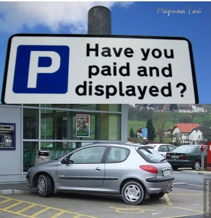 На парковках трудно не заметить следующие предупреждения, которые вежливо запрашивают, была ли вами оплачена парковка и выложена ли квитанция внутри автомобиля на видном месте, удобном для контролера?