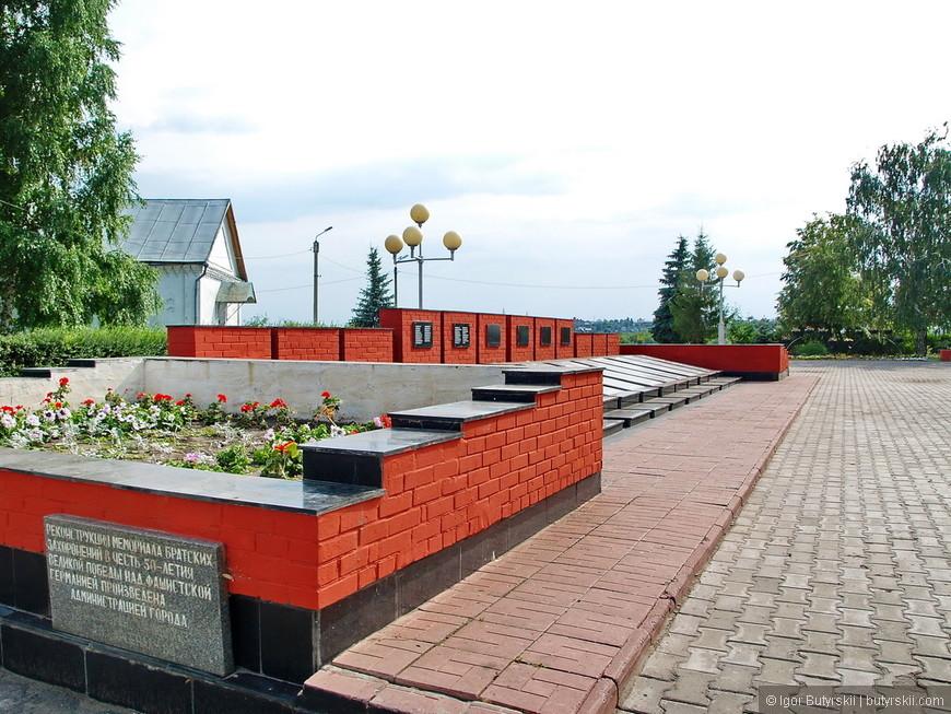 08. Мемориал ВОВ.