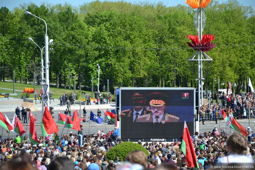 — Сегодня мы отмечаем один из самых святых праздников. 70 лет назад многонациональный советский народ одержал победу в самой страшной и кровавой войне. Эта великая победа спасла нашу родину от порабощения и освободила Европу, подарила всему миру жизнь и свободу, — сказал Александр Лукашенко.
