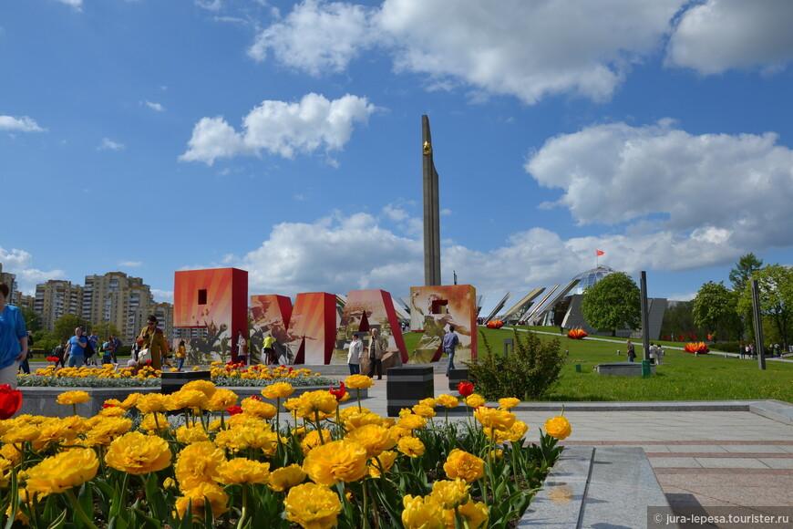 Отличное место для прогулок на фоне музея ВОВ.