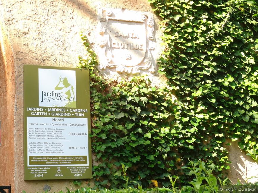 Входной билет в сады Святой Клотильды стоит 5 евро, вместе с ним выдают буклет-путеводитель на русском языке с кратким описанием садов, их схемой и фотографиями.
