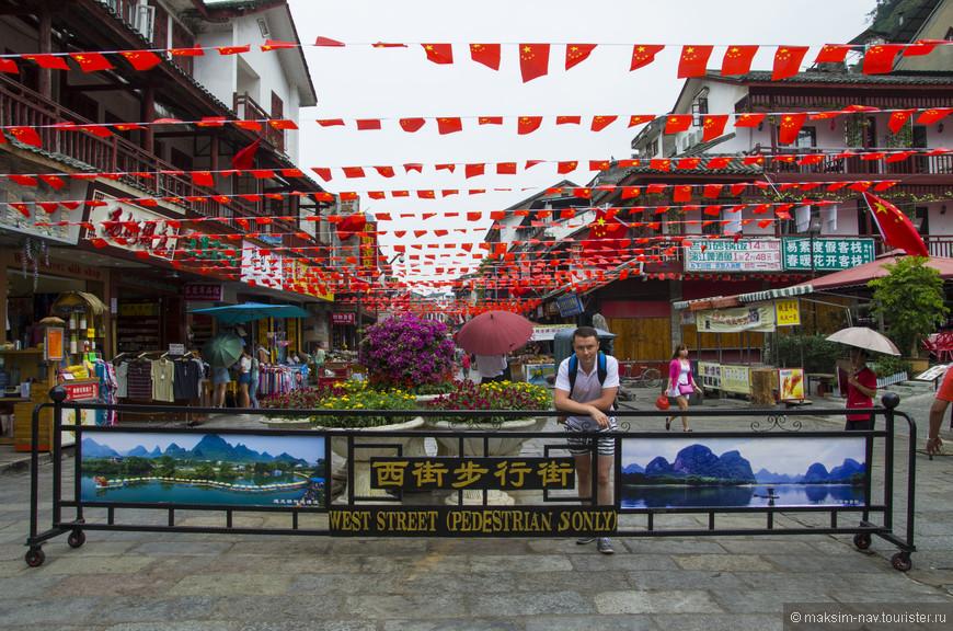 Главная туристическая пешеходная улица Яншо – West street.
