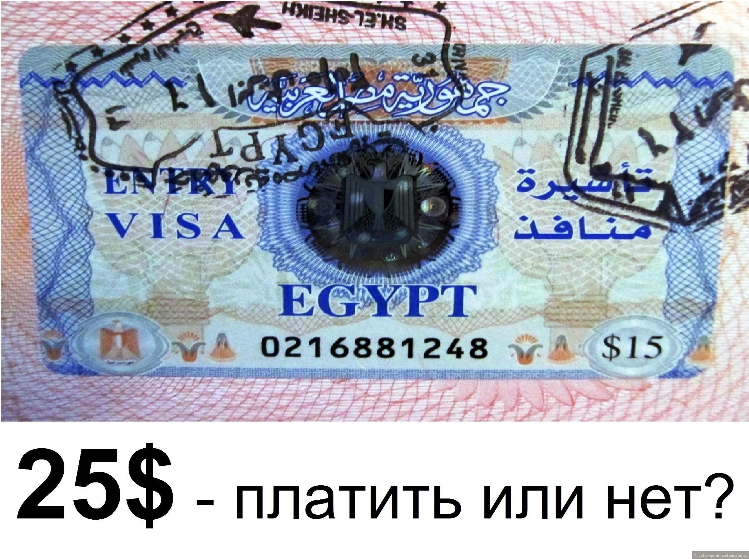 Виза в Египет: покупать или нет? (Нужна ли виза в Египет в 2020 году?)