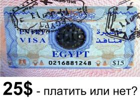Виза в Египет: покупать или нет?
