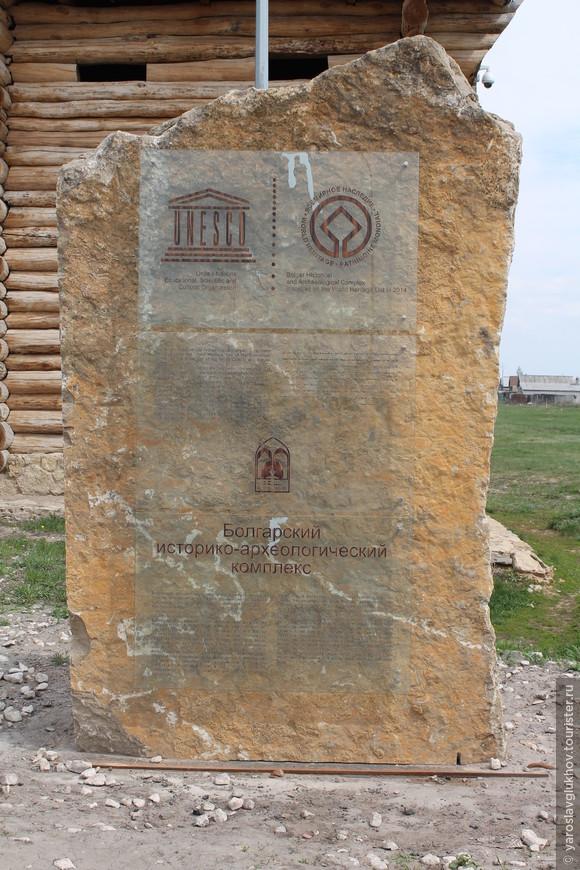 Памятный камень, говорящий о том, что Болгарский историко-архитектурный комплекс охраняется ЮНЕСКО.