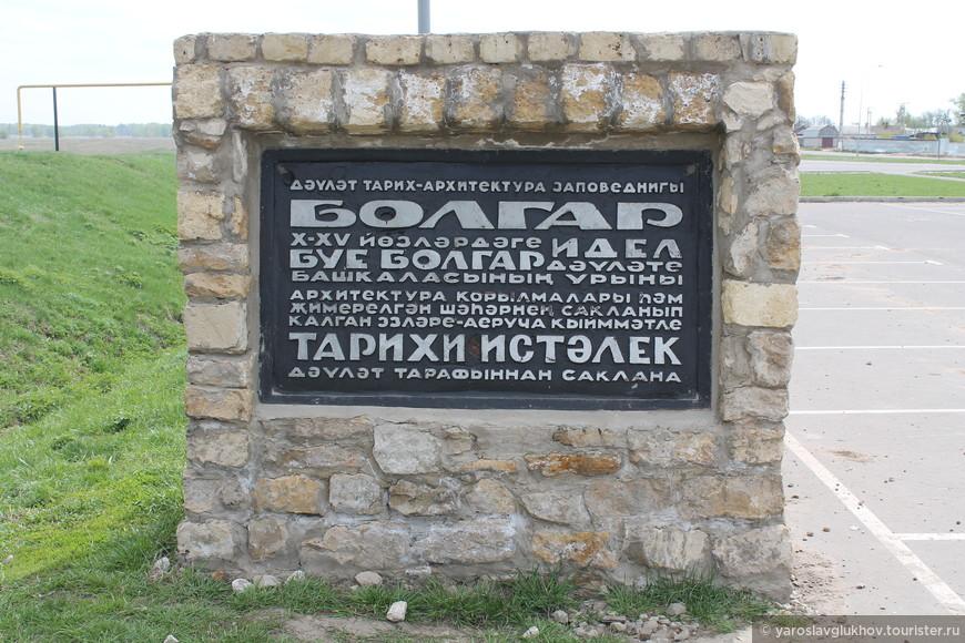 Памятный камень, говорящий о том, что вы въезжаете на территорию Болгарского историко-археологического комплекса.