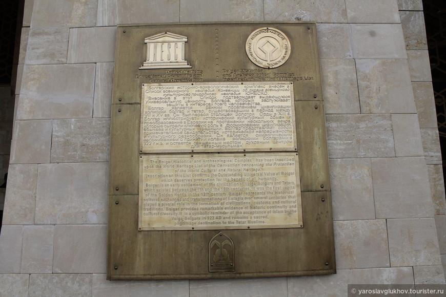 Табличка от ЮНЕСКО.