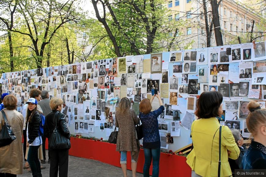 Тверской бульвар. Стена памяти
