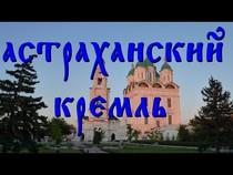 Астраханский Кремль, 04:40