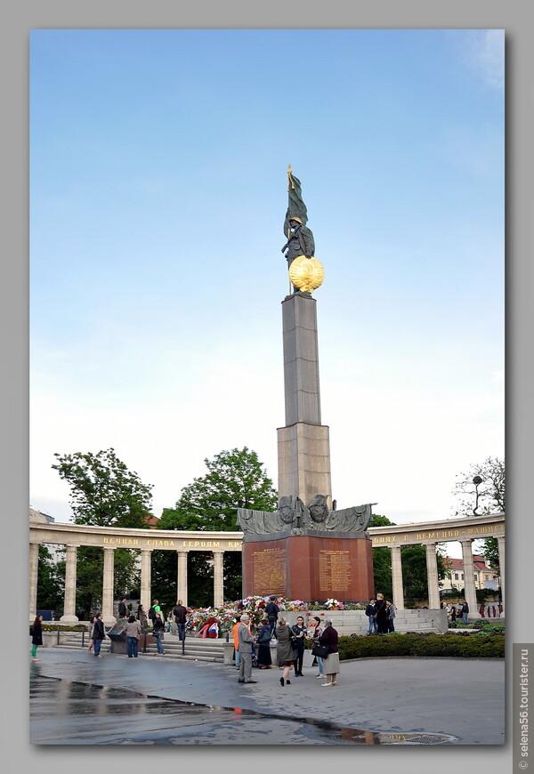 Ближе к вечеру мы пришли к Памятнику советским воинам -освободителям Вены от фашизма. Здесь  было много русских людей, цветов. Быть вдали от Родины в такой праздник оказалось грустно , и  как-то трогательно все воспринималось.